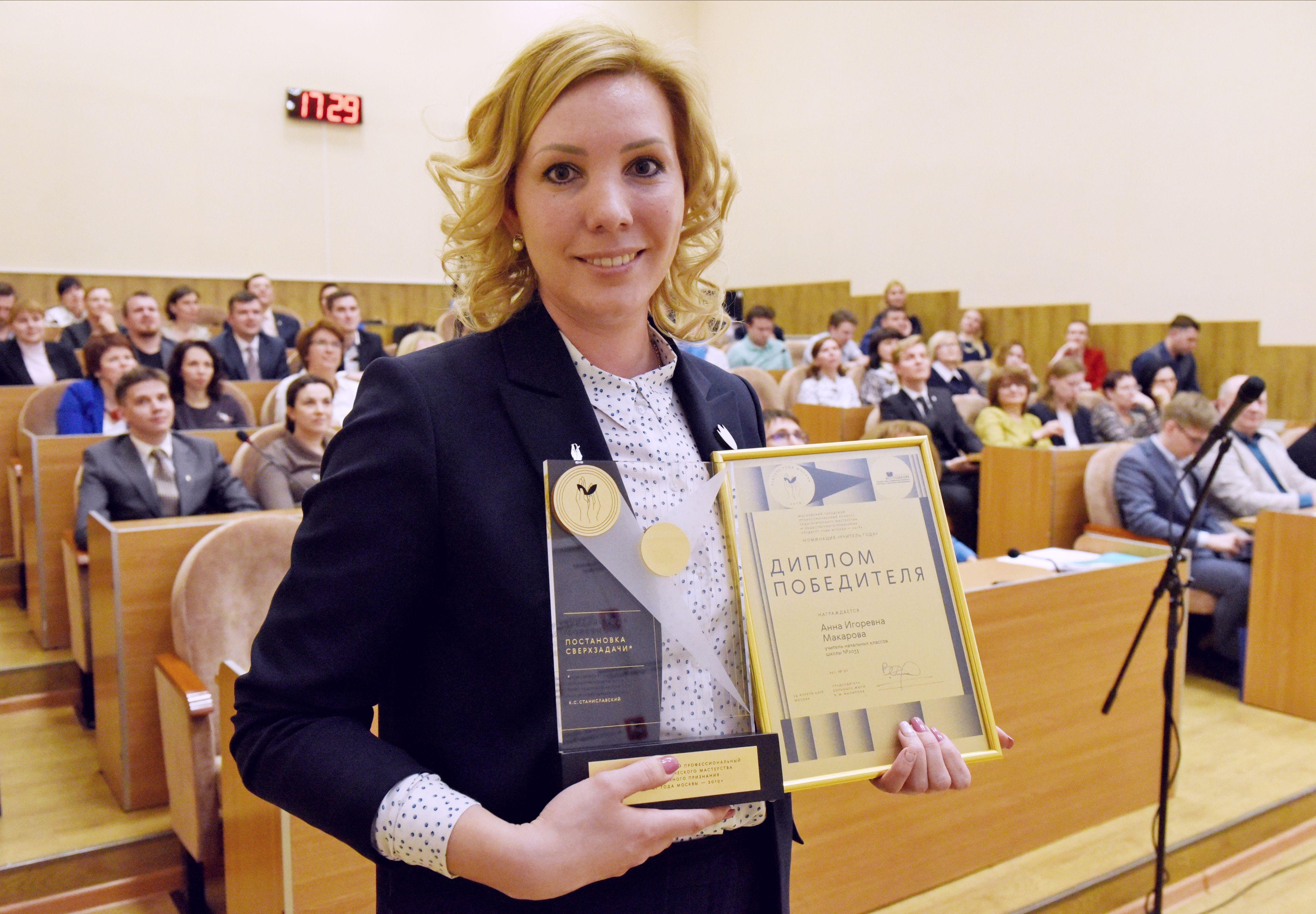 Конкурс «Учителя года Москвы» пройдет после Нового года