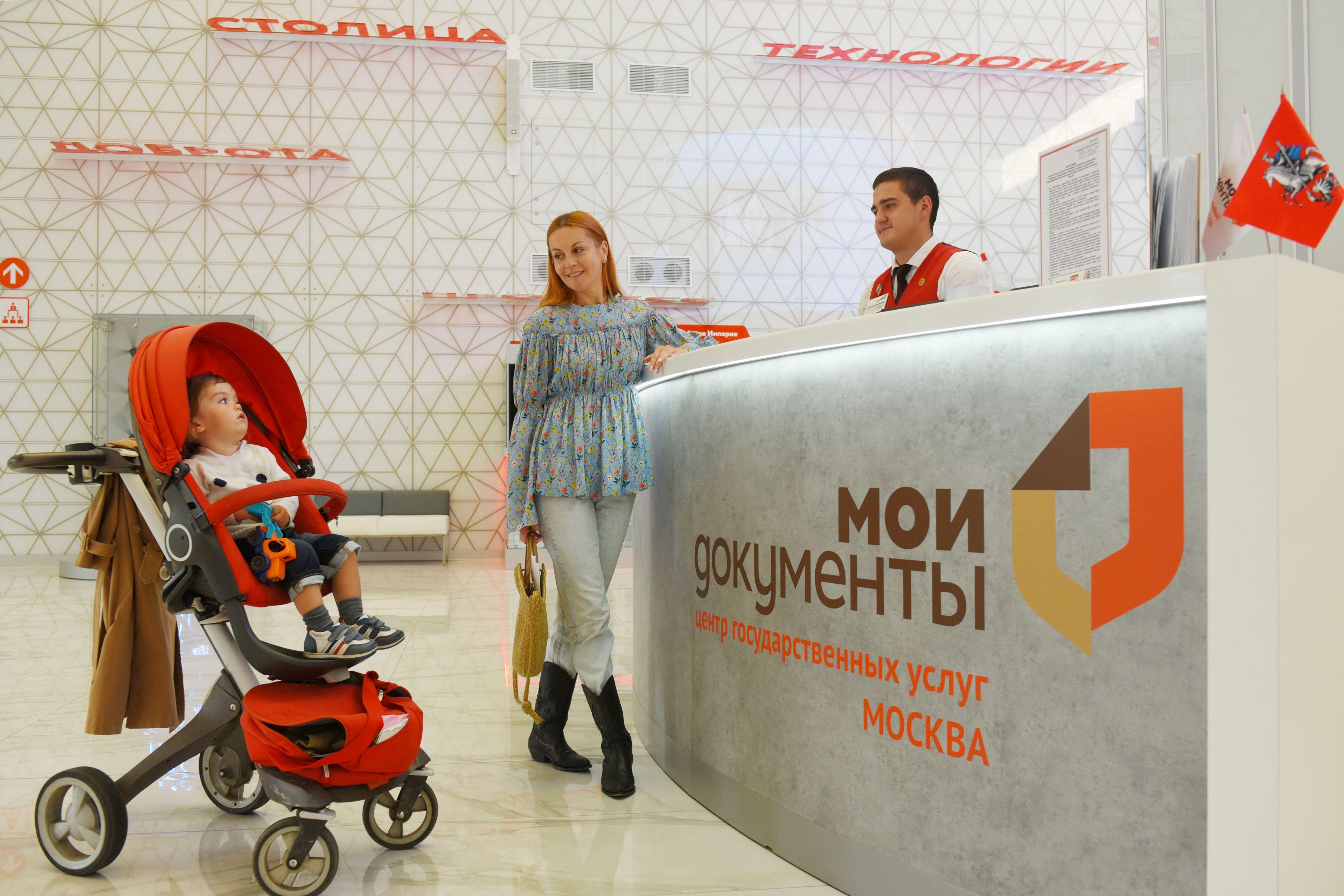 Более 20 услуг действует в московских центрах «Мои документы» для мам