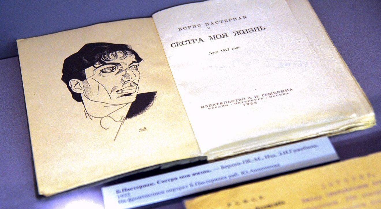 Достать чернил и плакать: жители Десеновского вспомнят творчество Бориса Пастернака