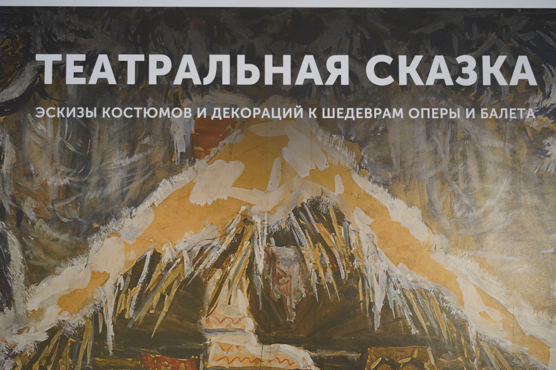 Выставку «Театральная сказка» показали в музее-усадьбе «Остафьево»