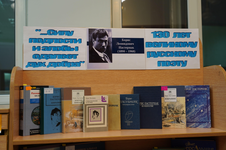 Выставку произведений Бориса Пастернака открыли в Троицкой библиотеке имени Михайловых