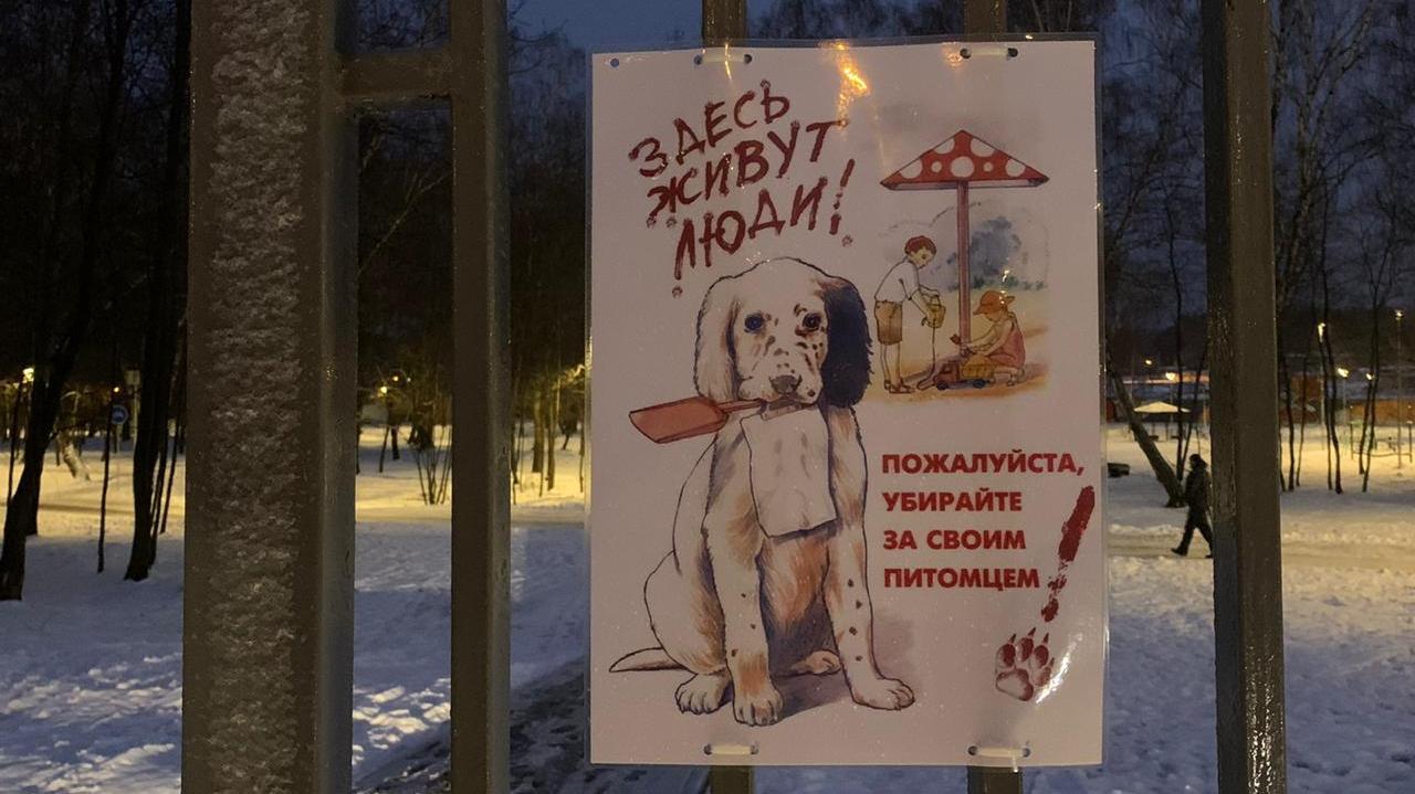 Информационные плакаты разместили на входах в парк Десеновского