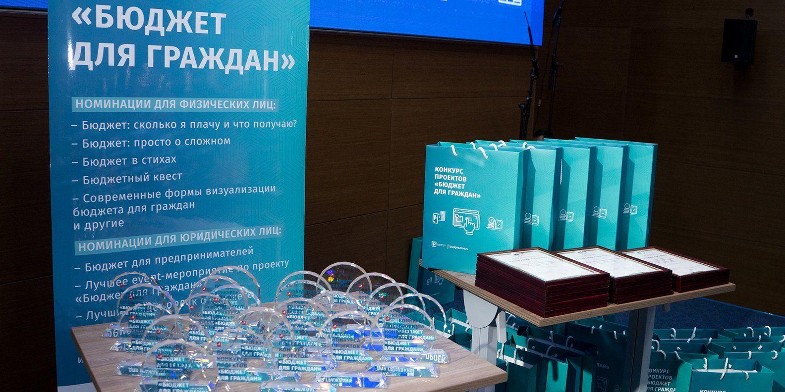 Прием заявок на конкурс «Бюджет для граждан» стартовал в Москве