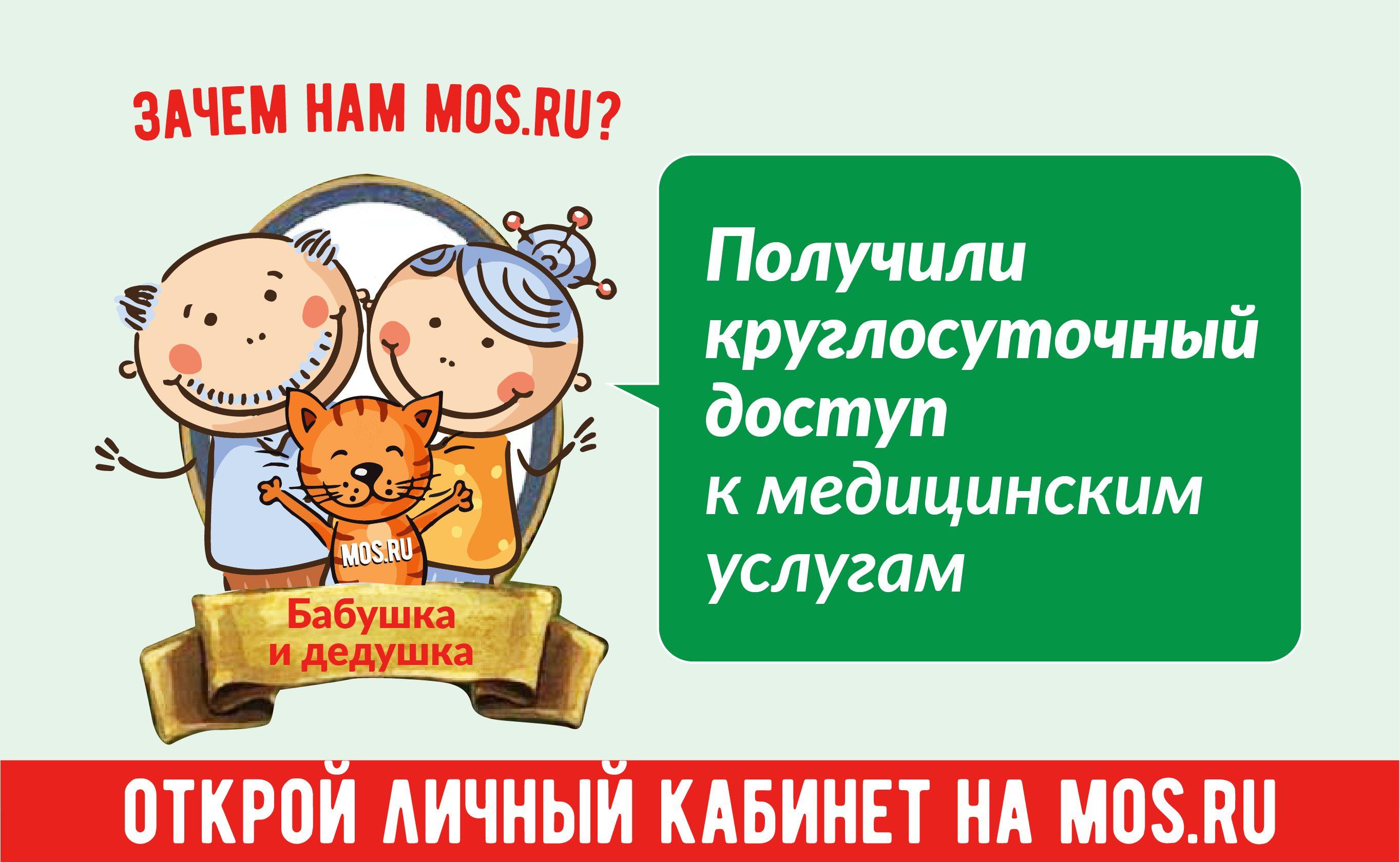 Вызвать ветеринара на дом поможет портал mos.ru