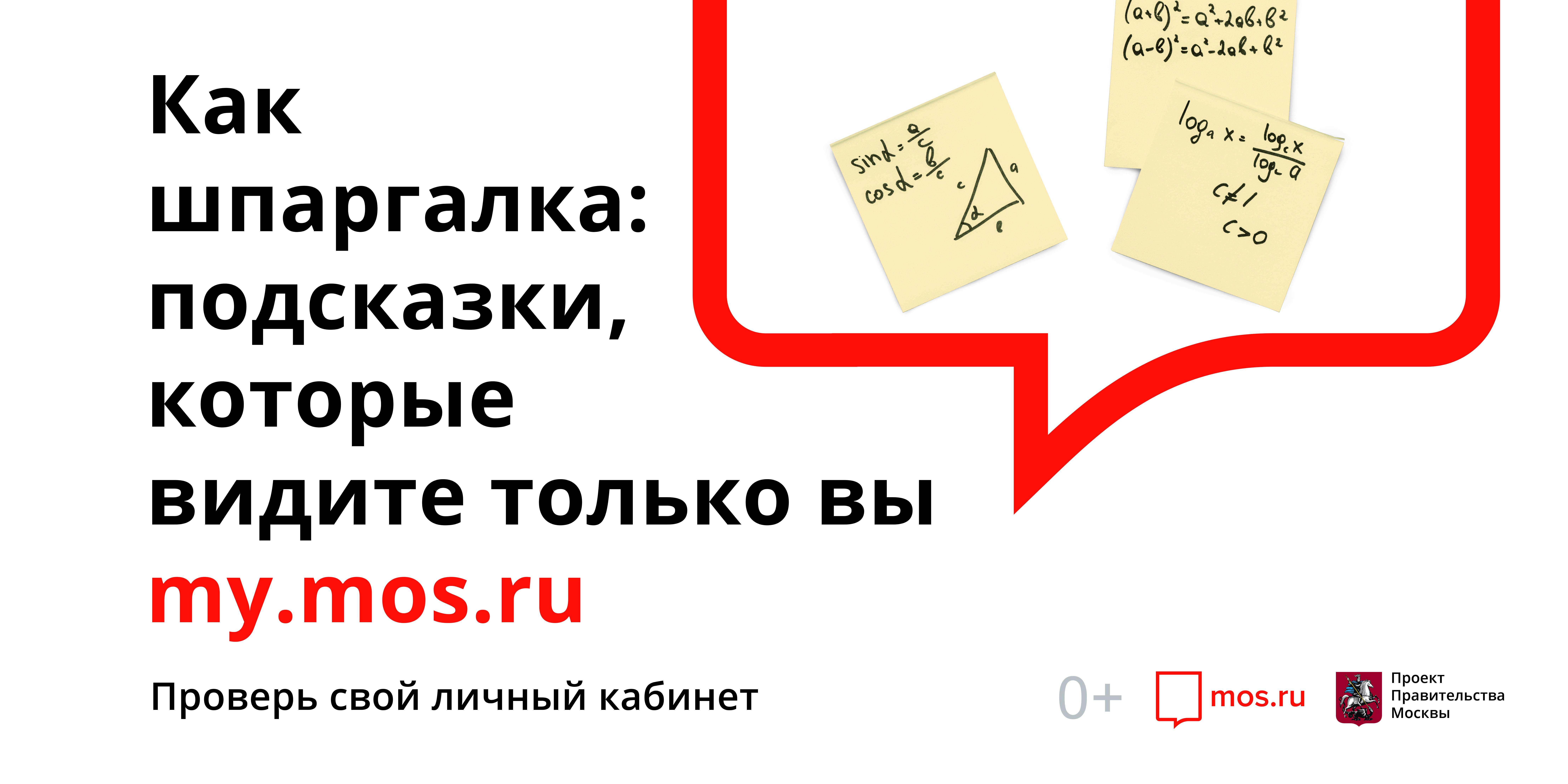 Запись к психологу открыли на портале mos.ru