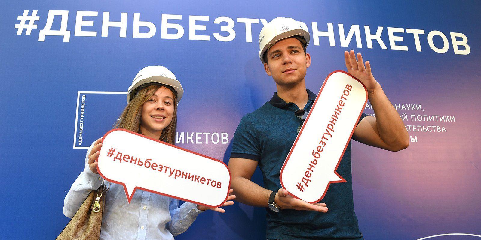 Акция «День без турникетов» пройдет в онлайн-формате