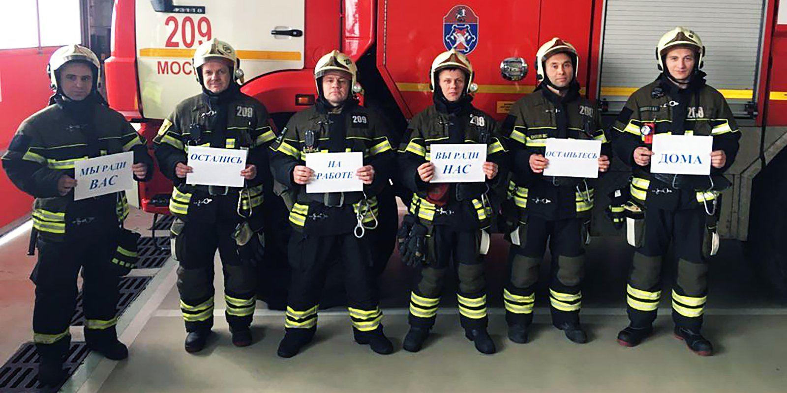 Московские пожарные и спасатели поддержали флешмоб «Оставайтесь дома»
