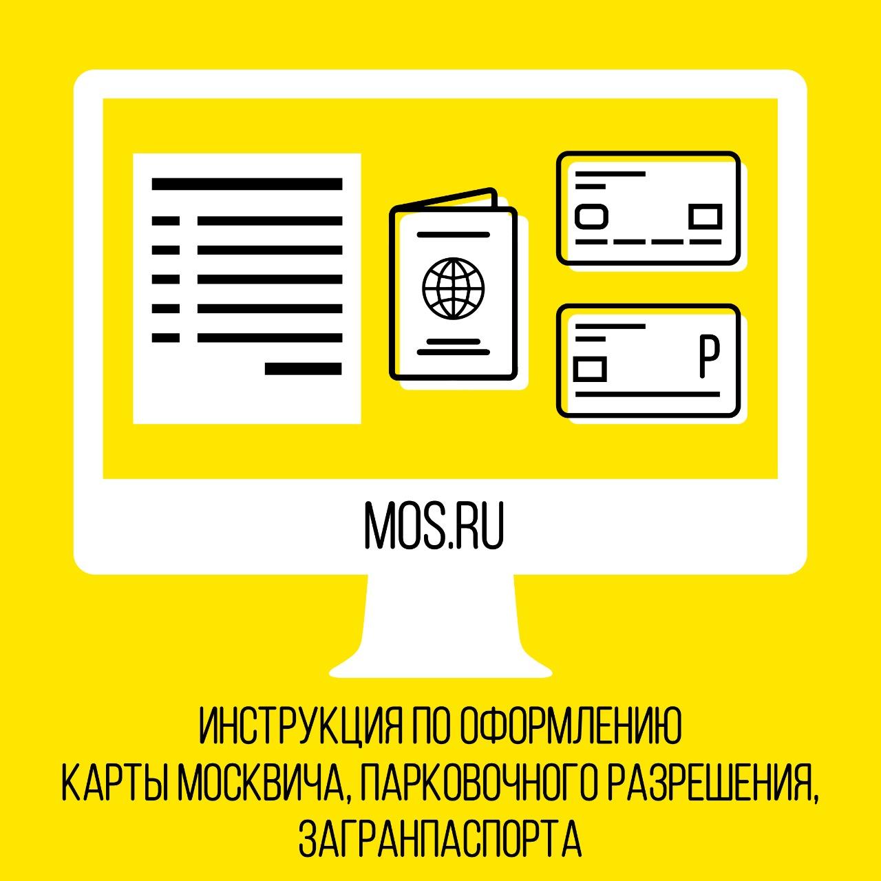 Карта москвича, парковочное разрешение и загранпаспорт: на mos.ru можно оформить документы