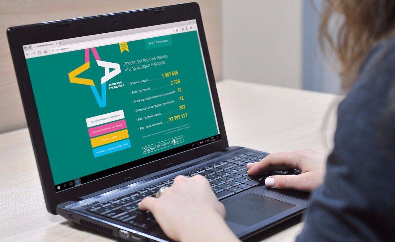 Проект «Активный гражданин» разработал сервис бесконтактной доставки поощрений