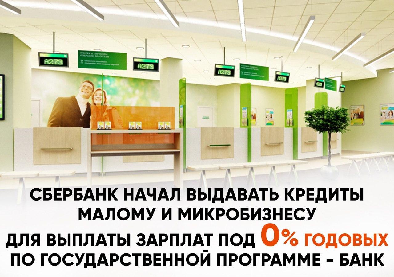 Беспроцентные кредиты будут выдавать руководителям малого бизнеса для зарплат сотрудникам