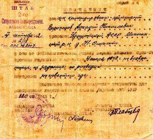 В 1942 году попал в концлагерь, а его родные получили похоронку. Фото из семейного архива