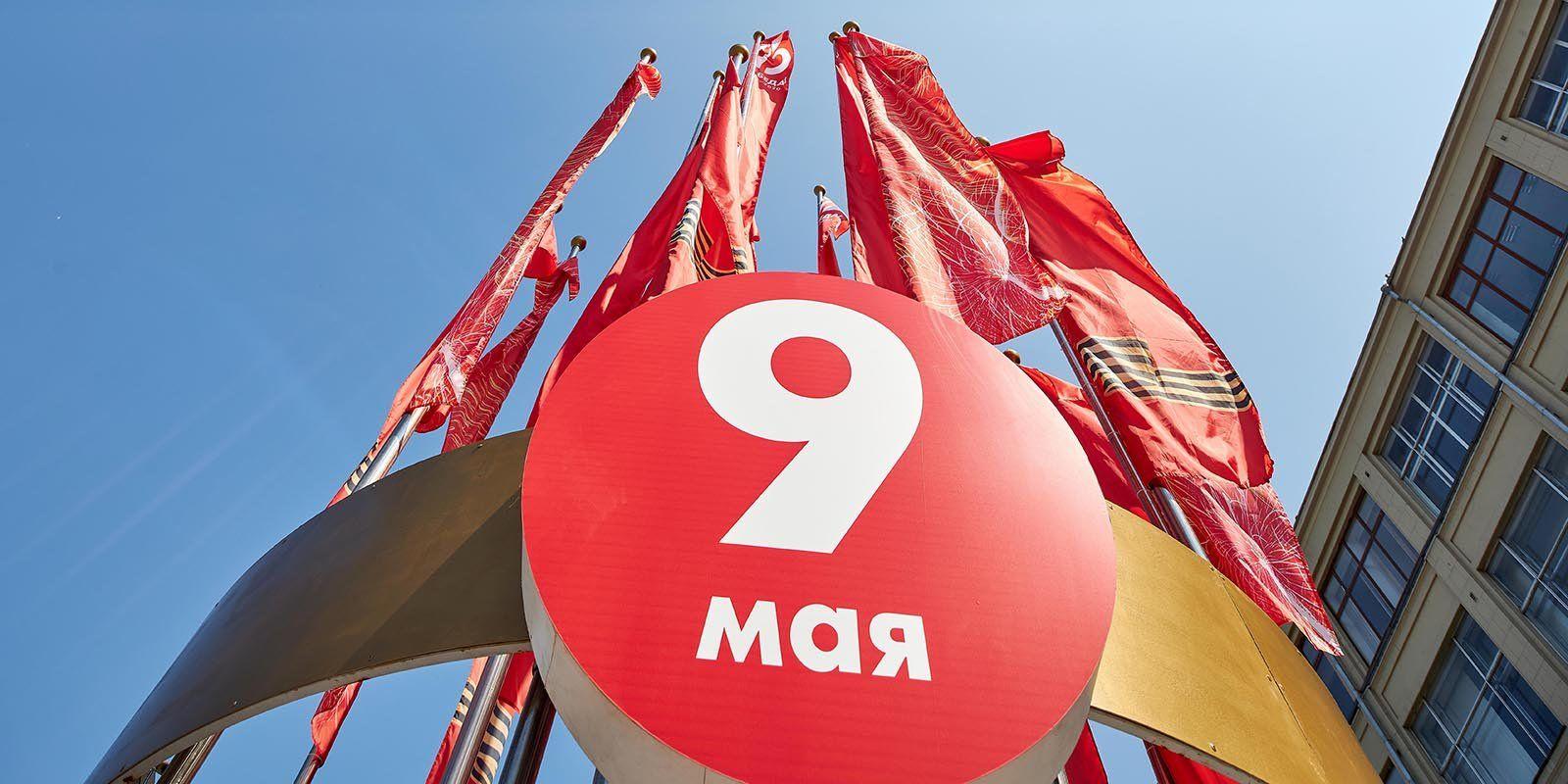 В Москве к 9 Мая установили декоративные конструкций