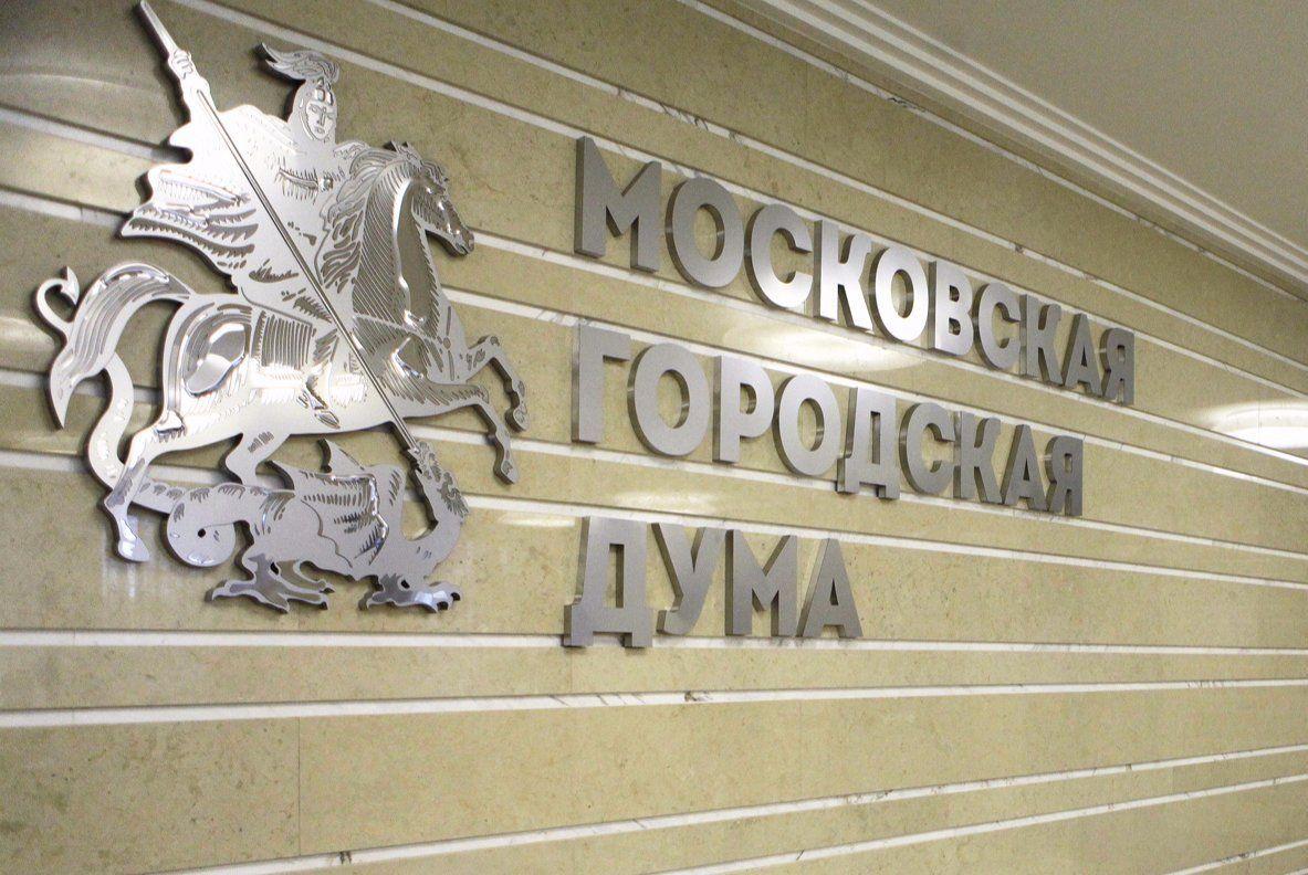 Депутат МГД: В условиях пандемии особое внимание следует уделять производственной сфере. Фото: сайт мэра Москвы