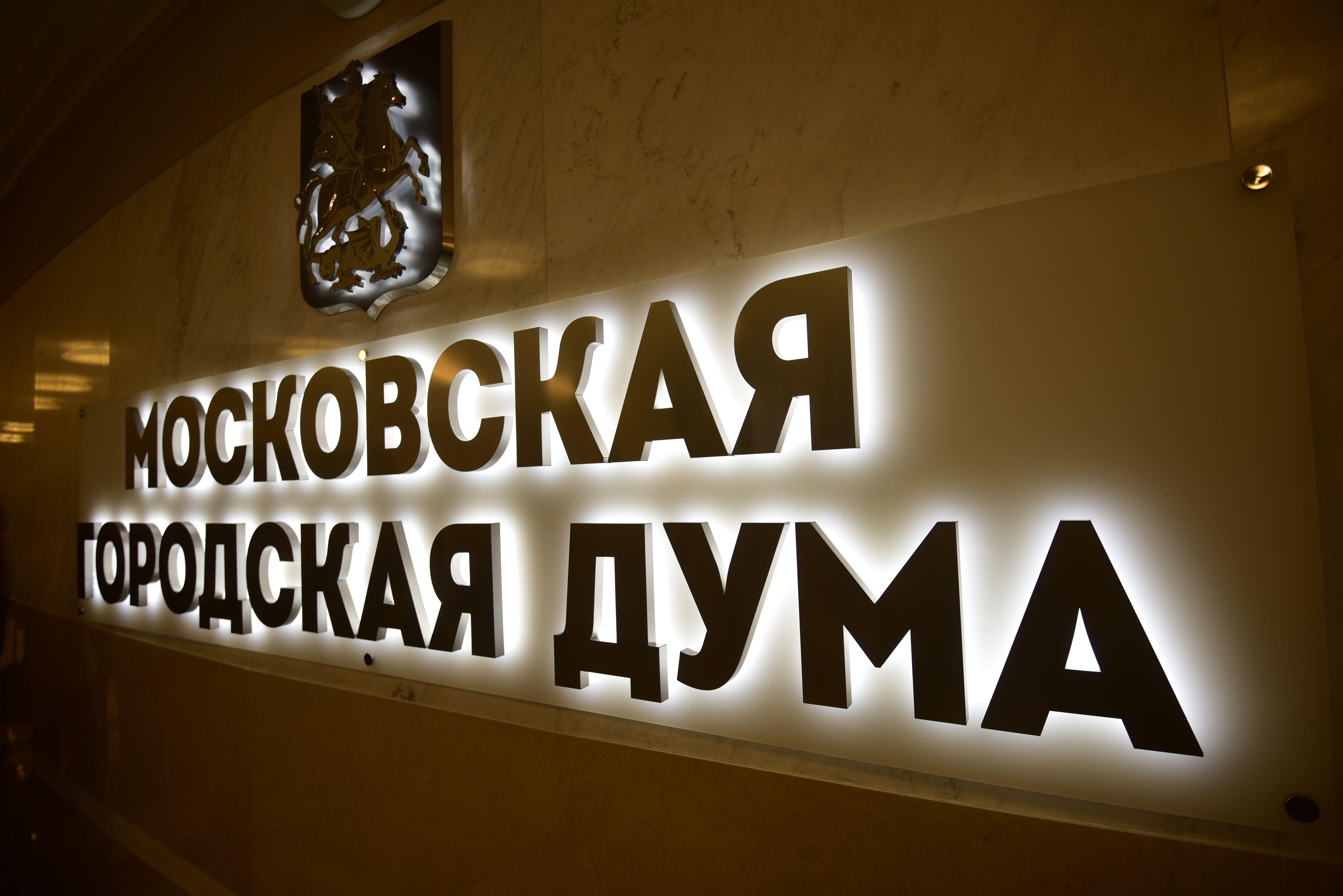 Депутат МГД: Поэтапное снятие ограничений не отменяет рекомендаций Роспотребнадзора