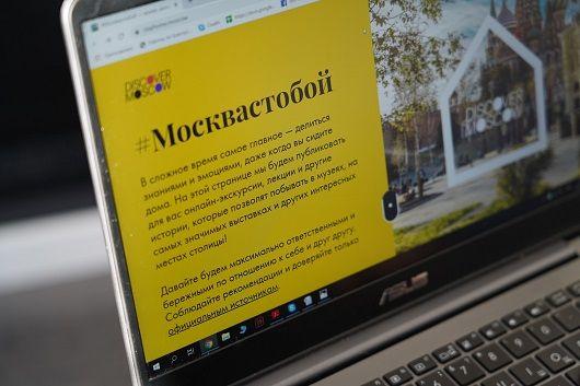 Масштабную онлайн‑программу подготовили в Москве ко Дню библиотек