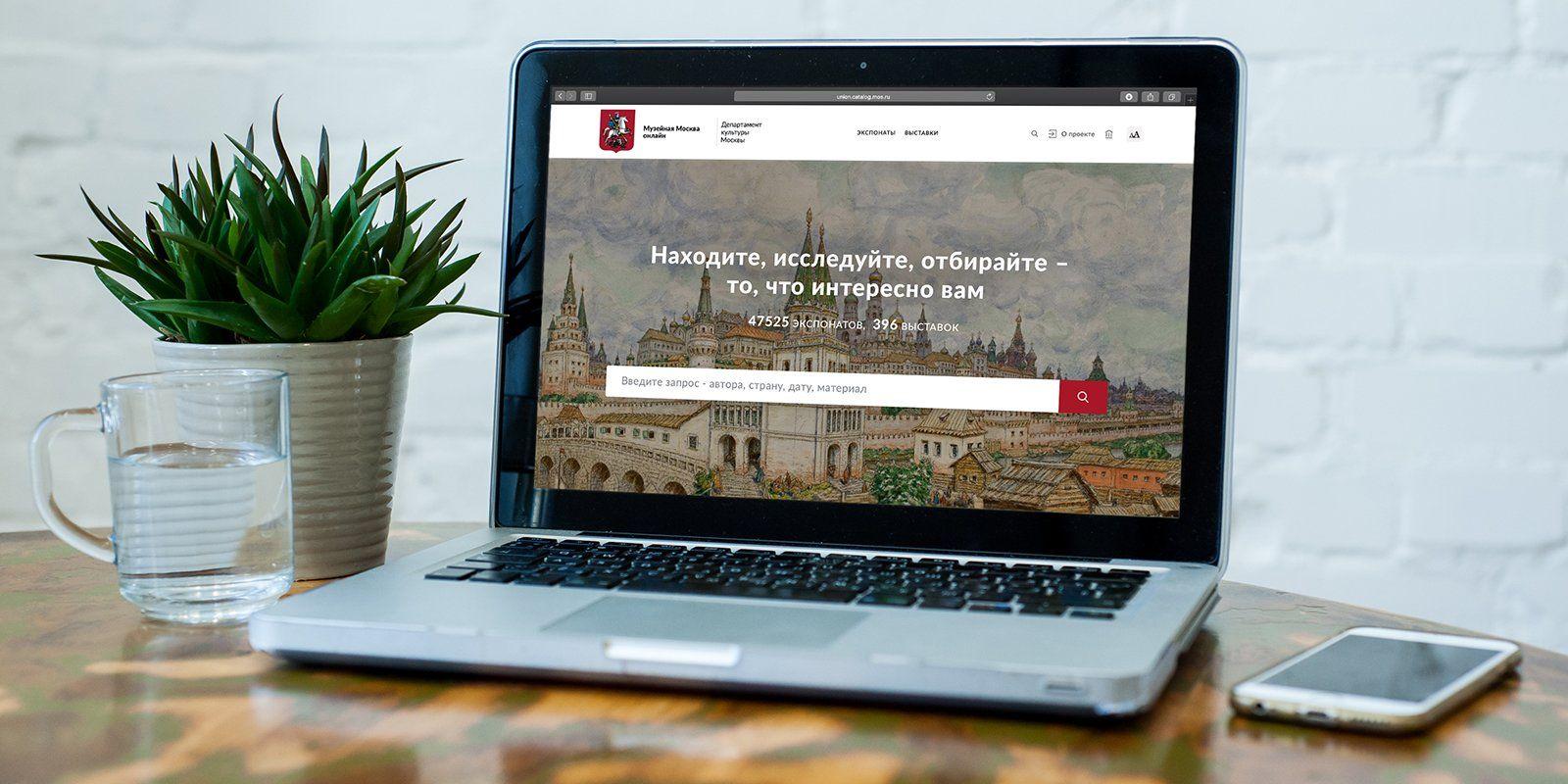 Более 200 новых выставок появилось на портале «Музейная Москва онлайн»