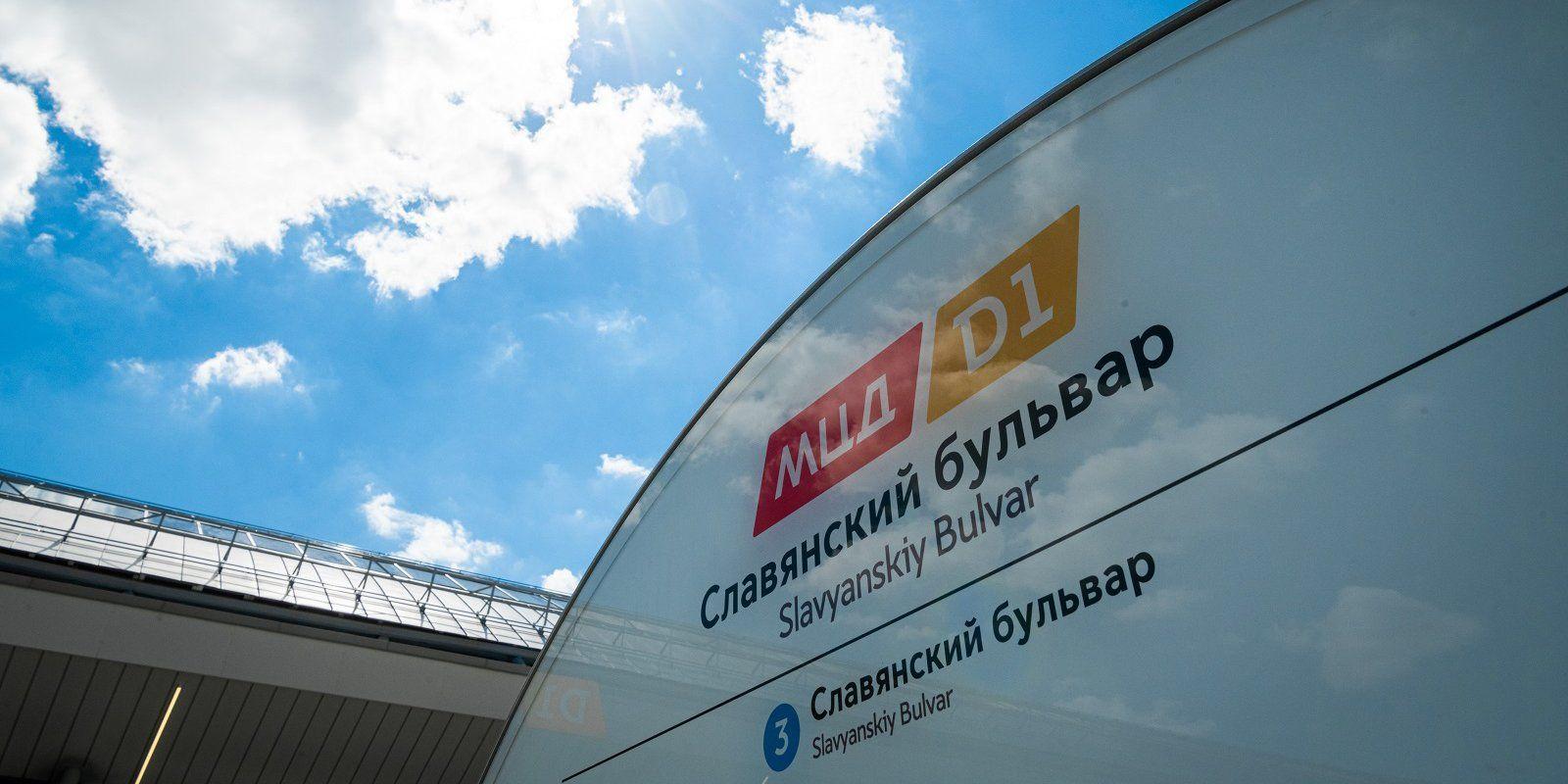 На МЦД-1 открыли новую станцию «Славянский бульвар»