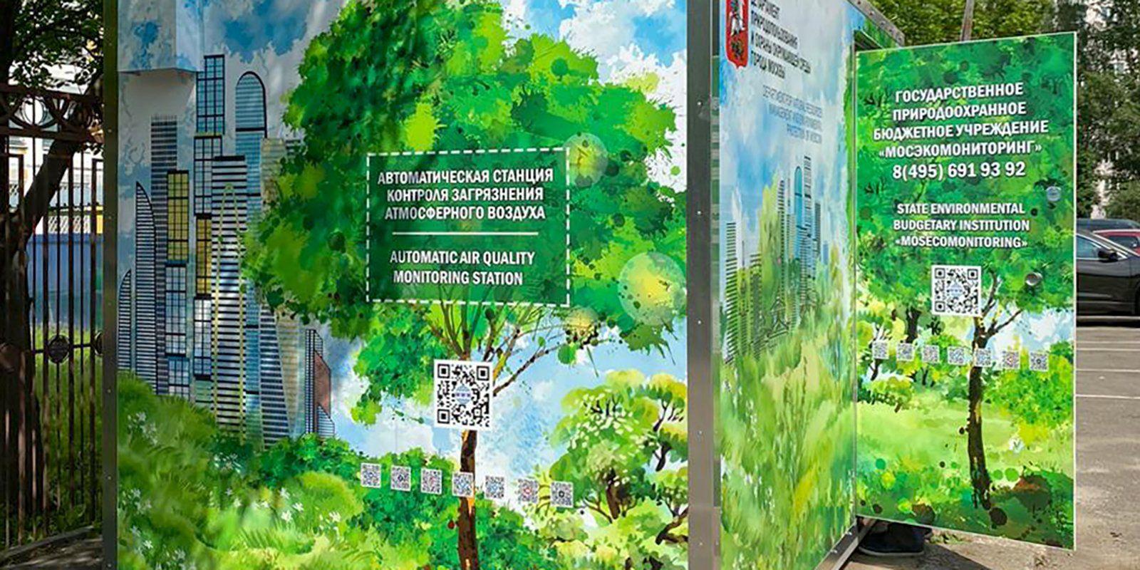Замена станций контроля воздуха стартовала в Москве