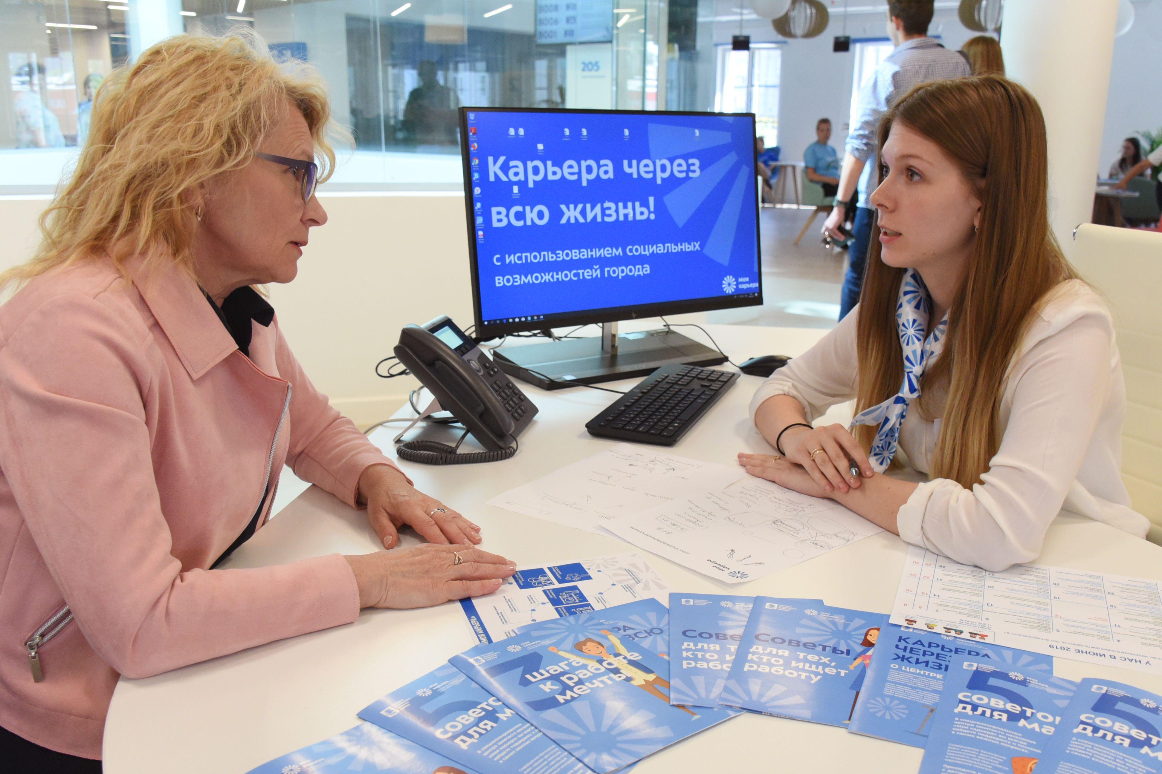 Свыше 90 тысяч человек воспользовались услугами центра «Моя карьера» в Москве