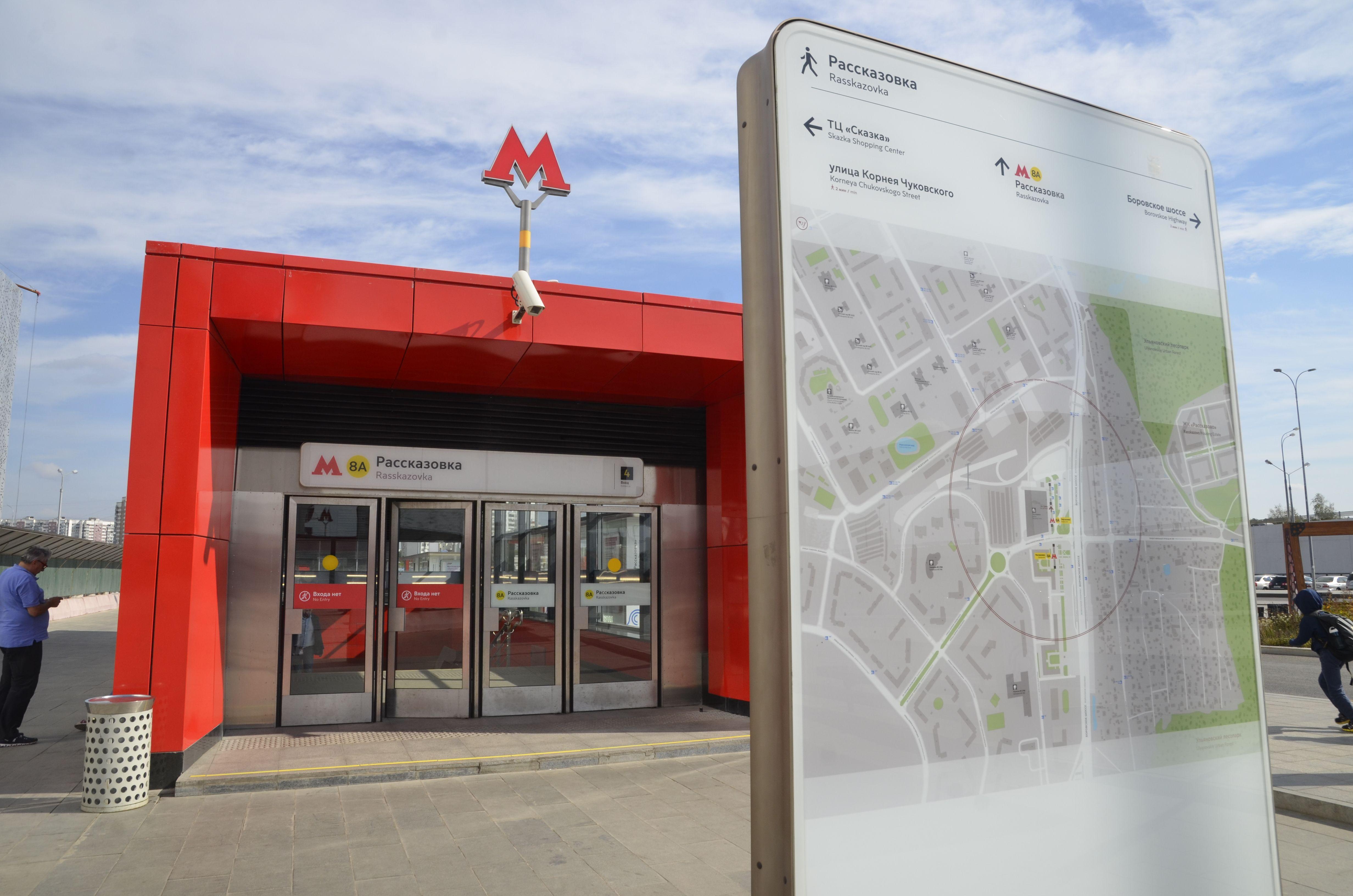 Вестибюли станции метро «Рассказовка» вновь открыли для пассажиров