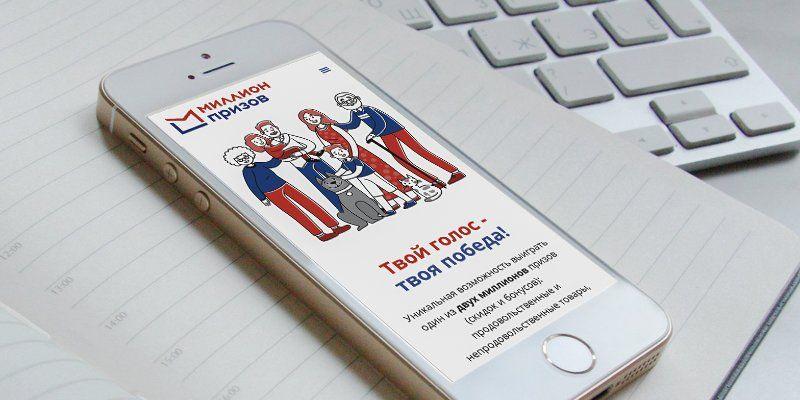 Предприниматели призвали москвичей участвовать в программе «Миллион призов». Фото: сайт мэра Москвы