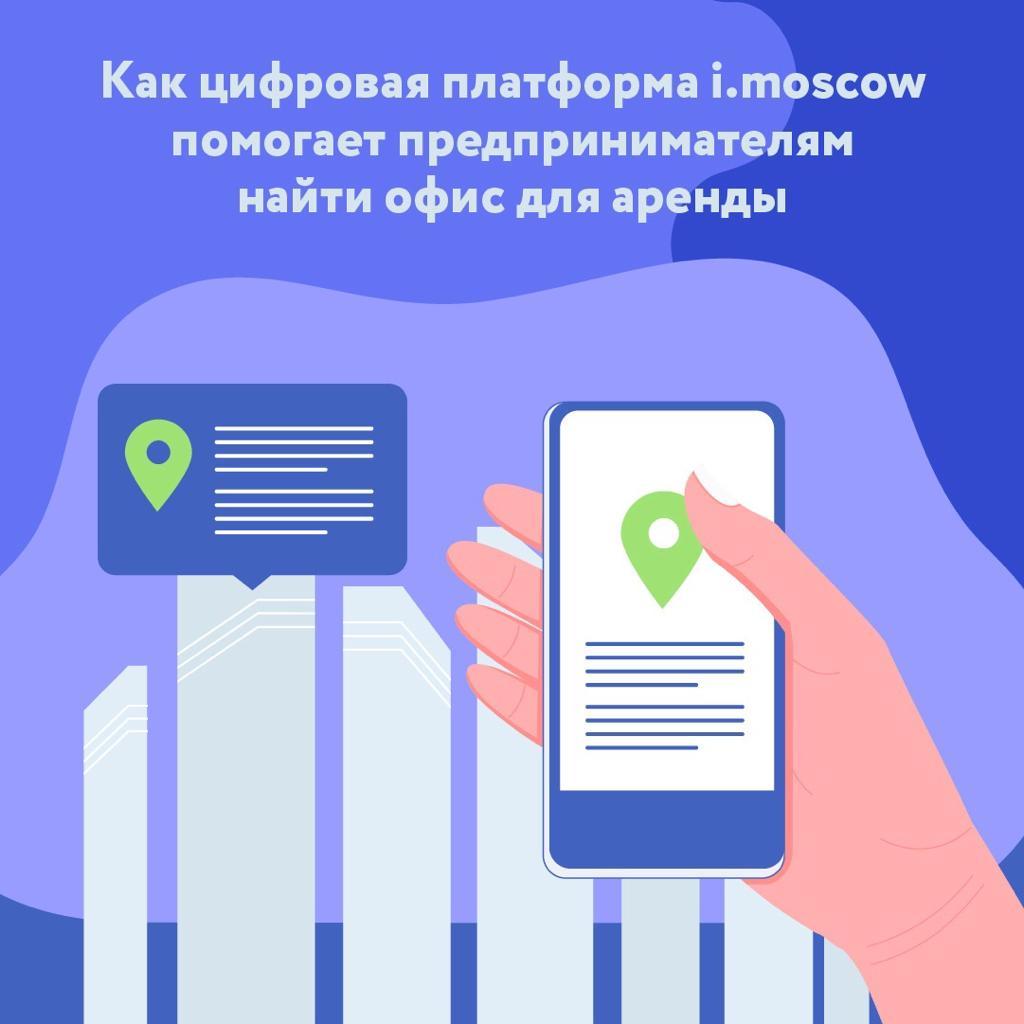 Опция аренды офисных помещений появилась на платформе i.moscow