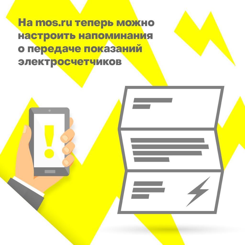 Напоминания для своевременной подачи показаний электросчетчиков можно установить на mos.ru