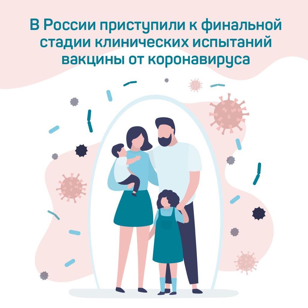 Стартовала финальная стадия испытаний российской вакцины от коронавируса