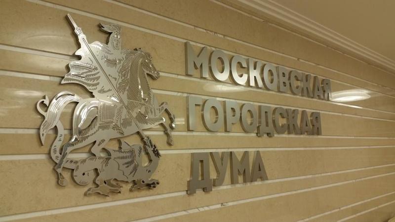 Мосгордума впервые с апреля проводит заседание в традиционном формате