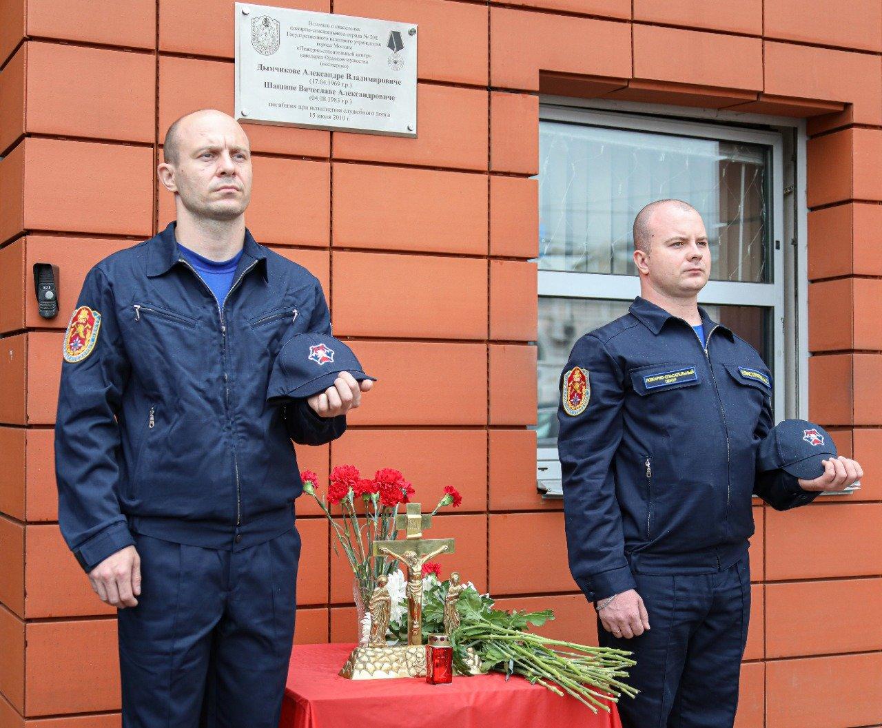 В год памяти и славы спасатели столицы увековечили память погибших коллег