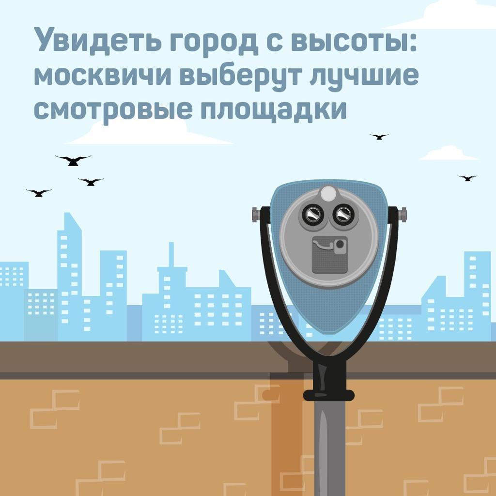 Голосование по самым популярным смотровым площадкам Москвы запустили на портале «Активный гражданин»