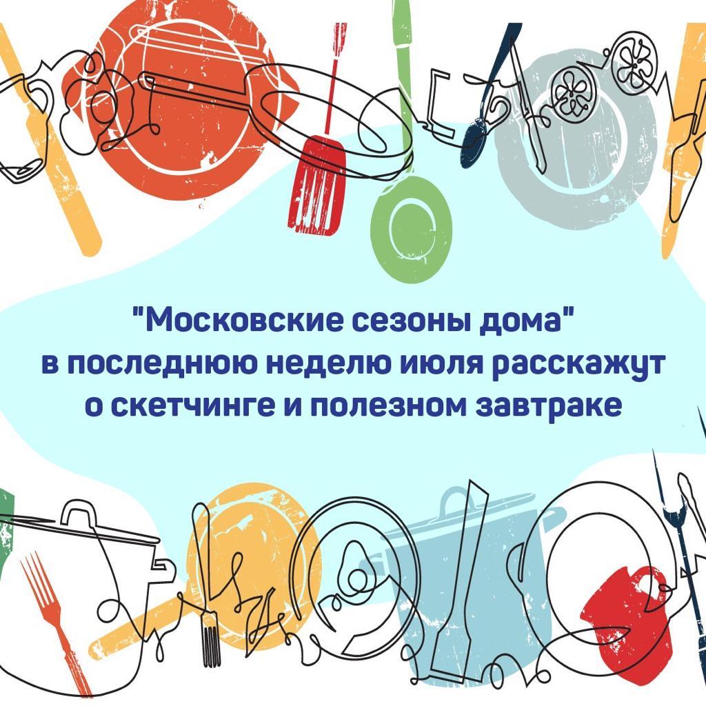 Серию мероприятий подготовили на платформах проекта «Московские сезоны»