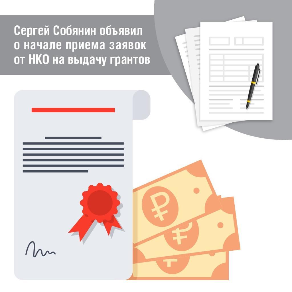 Прием заявок на получение грантов от представителей НКО стартовал в Москве