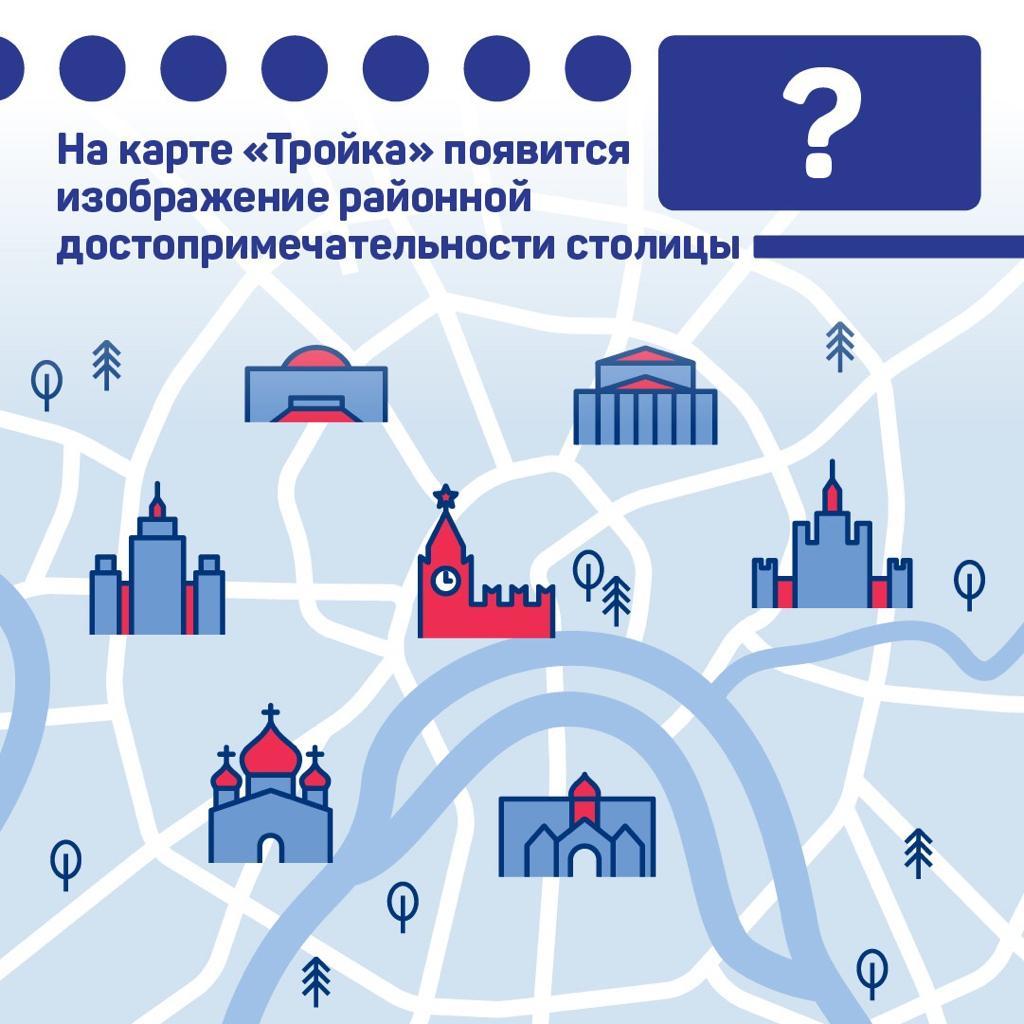 Изображение районной достопримечательности Москвы появится на карте «Тройка»