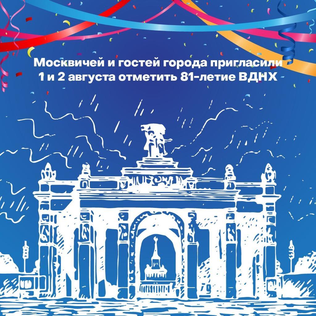 Культурно-досуговую программу подготовили к празднованию 81-летия главной выставки страны