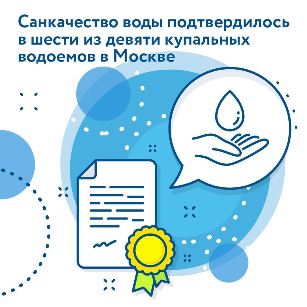 Роспотребнадзор: в водоемах Москвы коронавирус не обнаружен