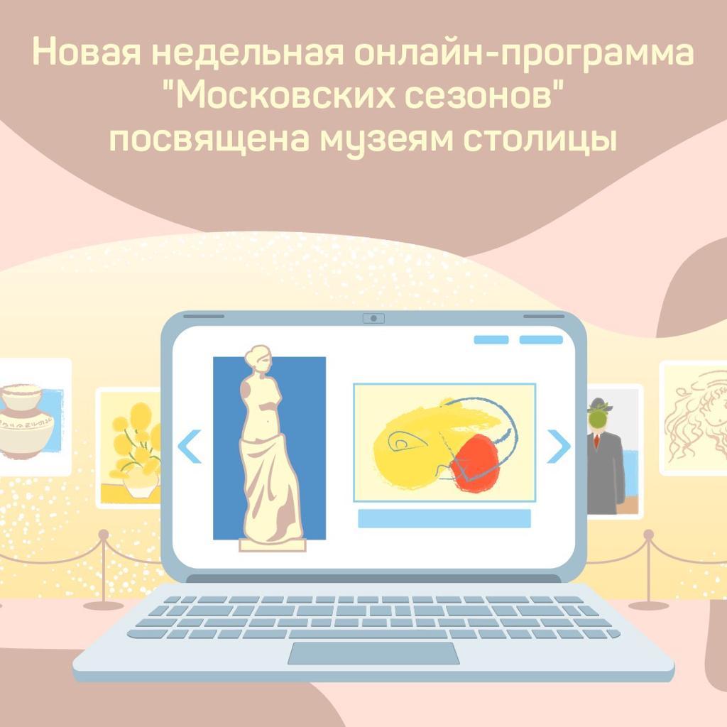 Физика, блогеры и музейный этикет: новая программа «Московских сезонов дома» стартует в соцсетях