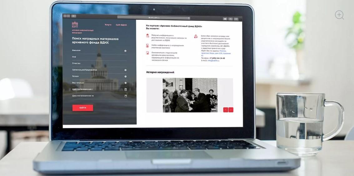 В Москве запустили портал с архивными документами ВДНХ