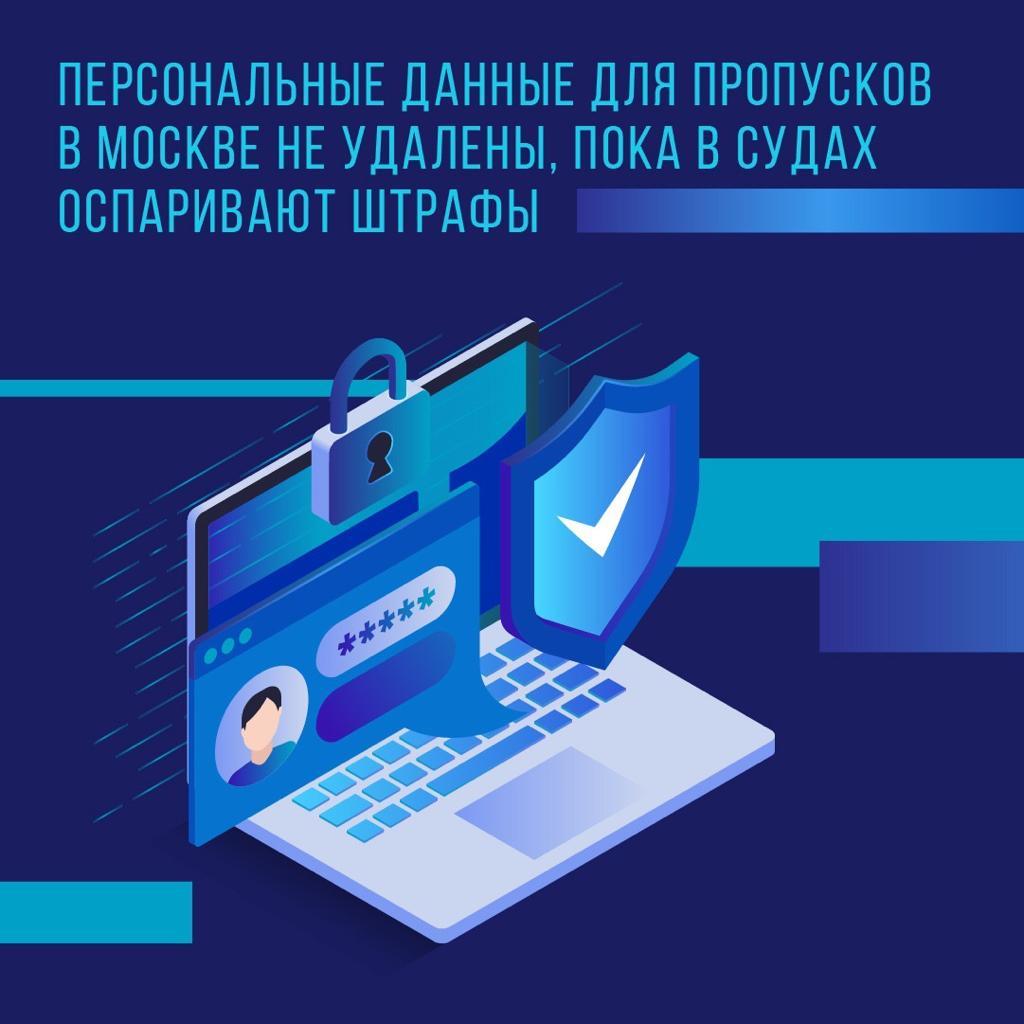 Персональные данные для пропусков удалят из базы после завершения всех процедур оспаривания штрафов