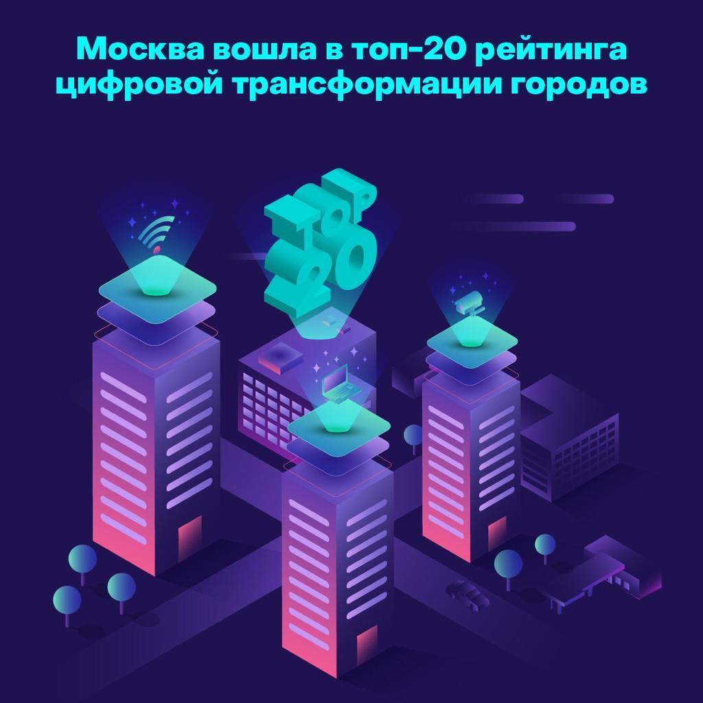 Москва вошла в топ-20 рейтинга цифровой трансформации городов