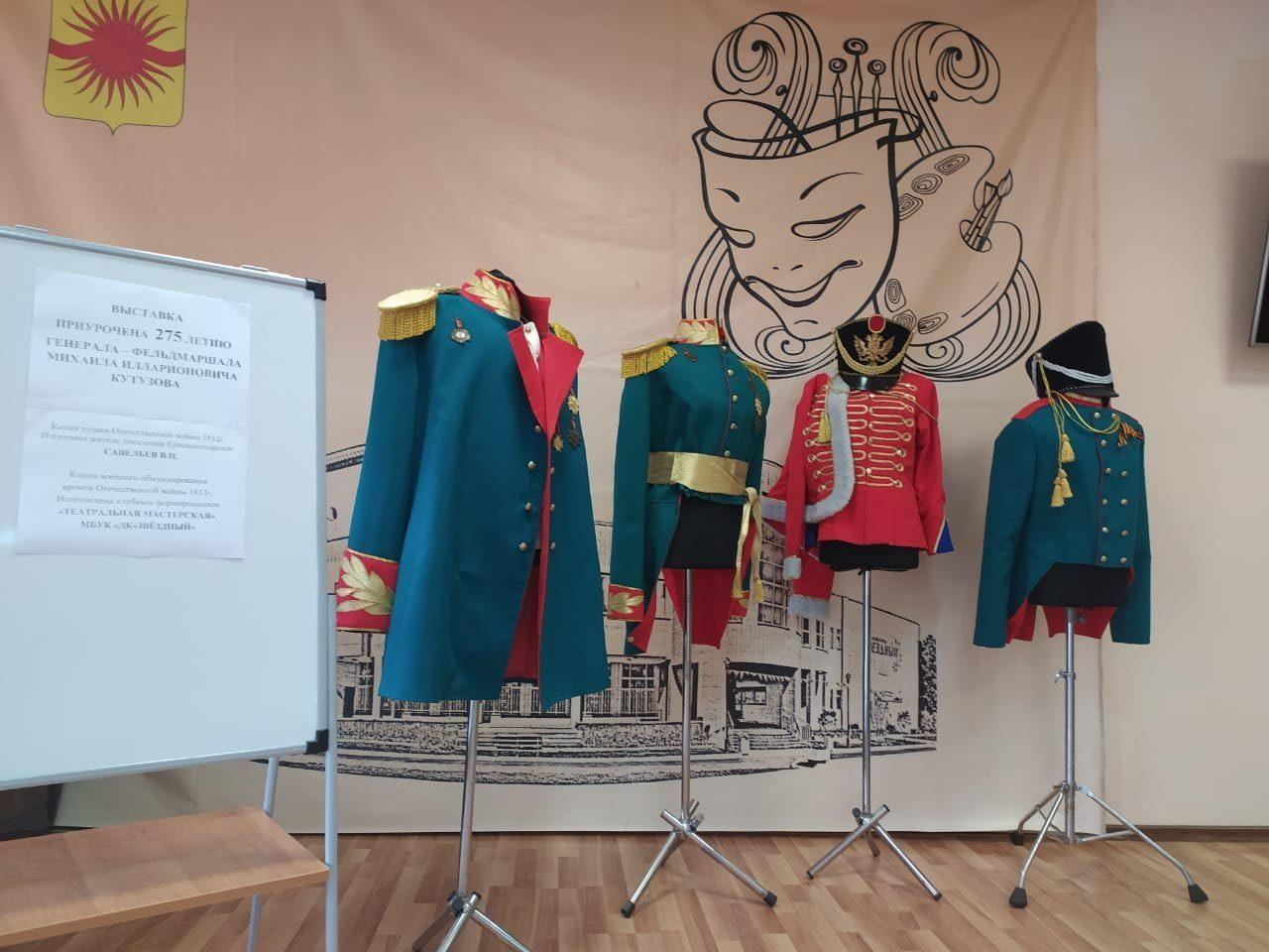 Выставку в честь полководца Михаила Кутузова открыли в Краснопахорском