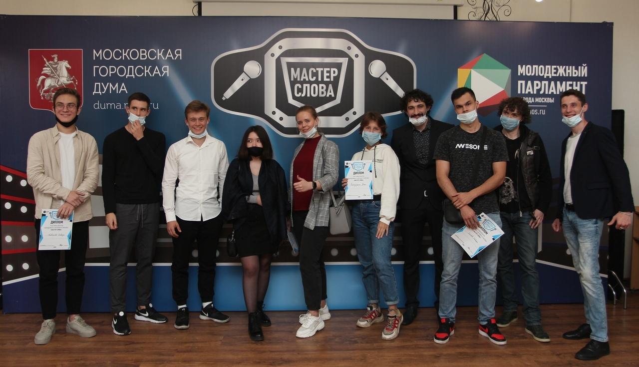 Молодые парламентарии из Новой Москвы победили в городском турнире по дебатам «Мастер слова»