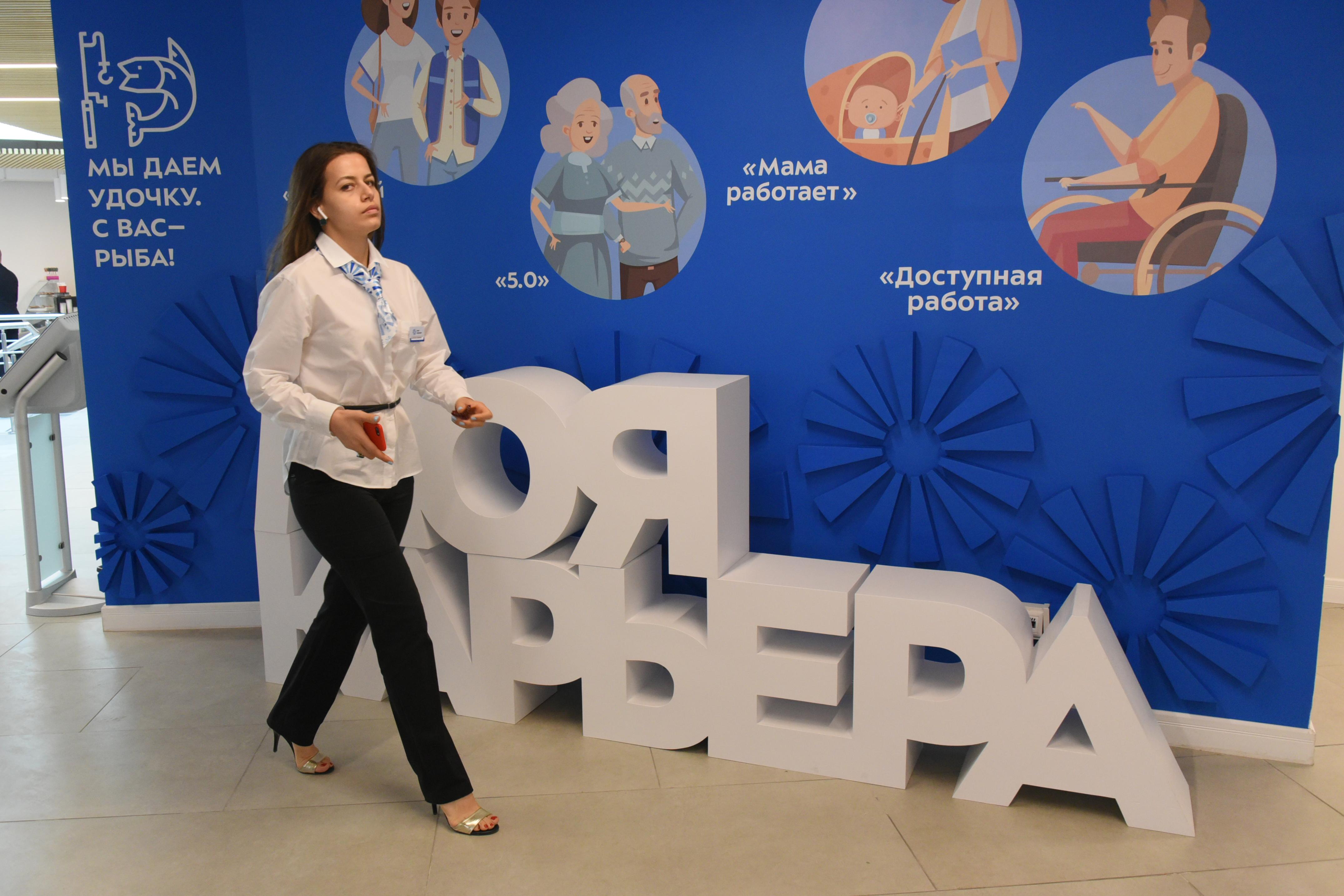 Московские центры занятости трудоустроили 60 тысяч человек за восемь месяцев