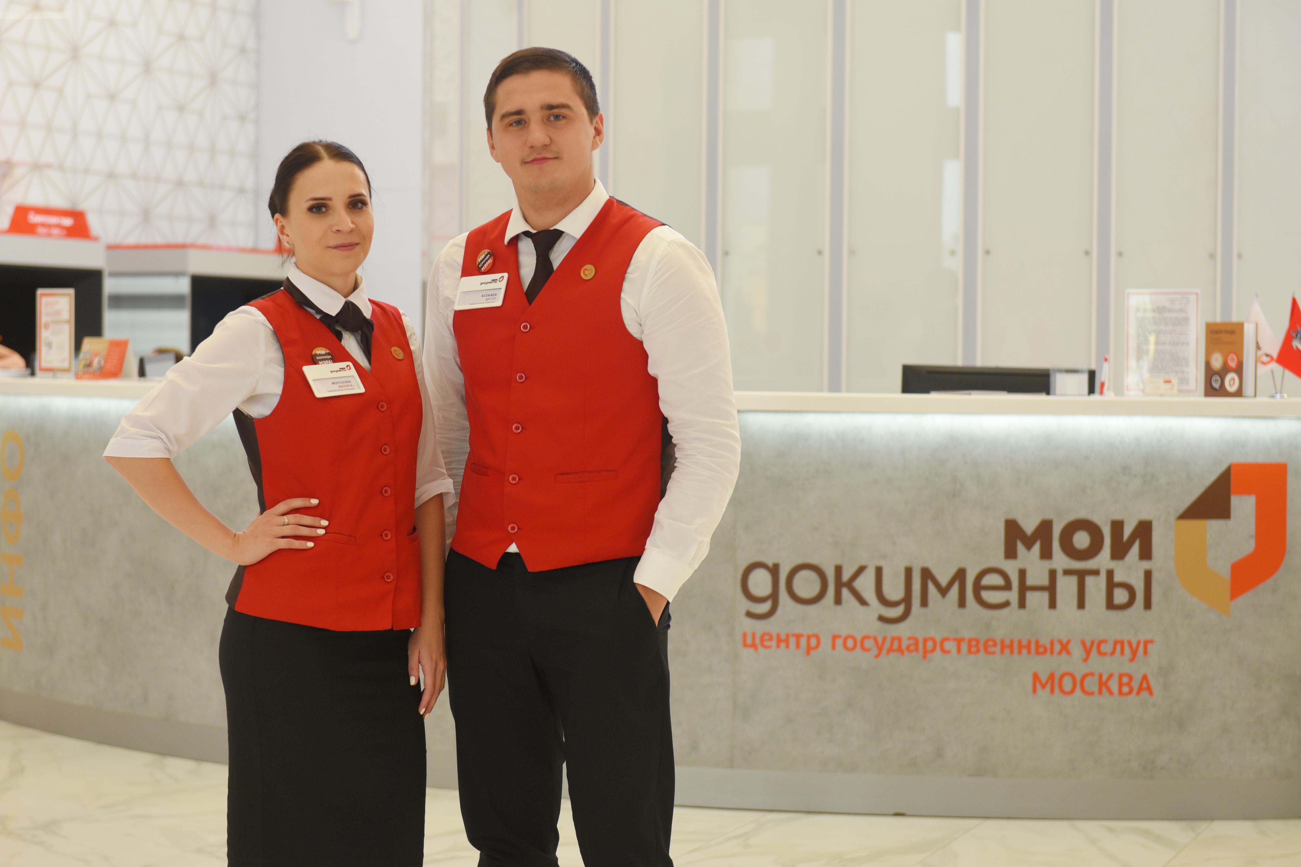 Два центра госуслуг в Москве открыли криптокабины