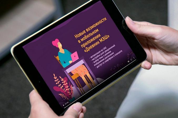 Около 6 тыс видеоуроков от учителей Москвы появилось в библиотеке МЭШ. Фото: сайт мэра Москвы