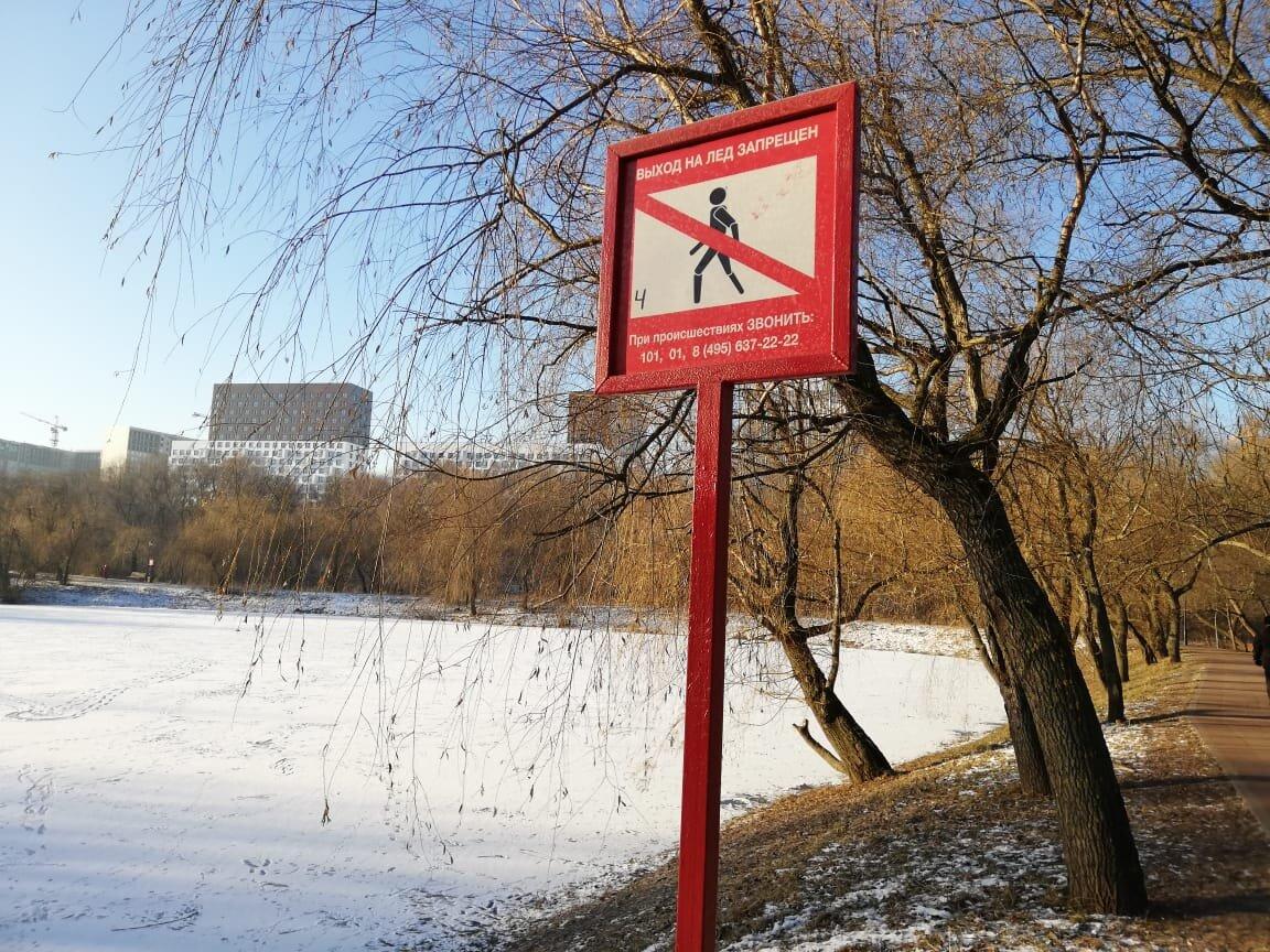 В столице проводят проверки мест зимнего отдыха и информируют о правилах безопасности