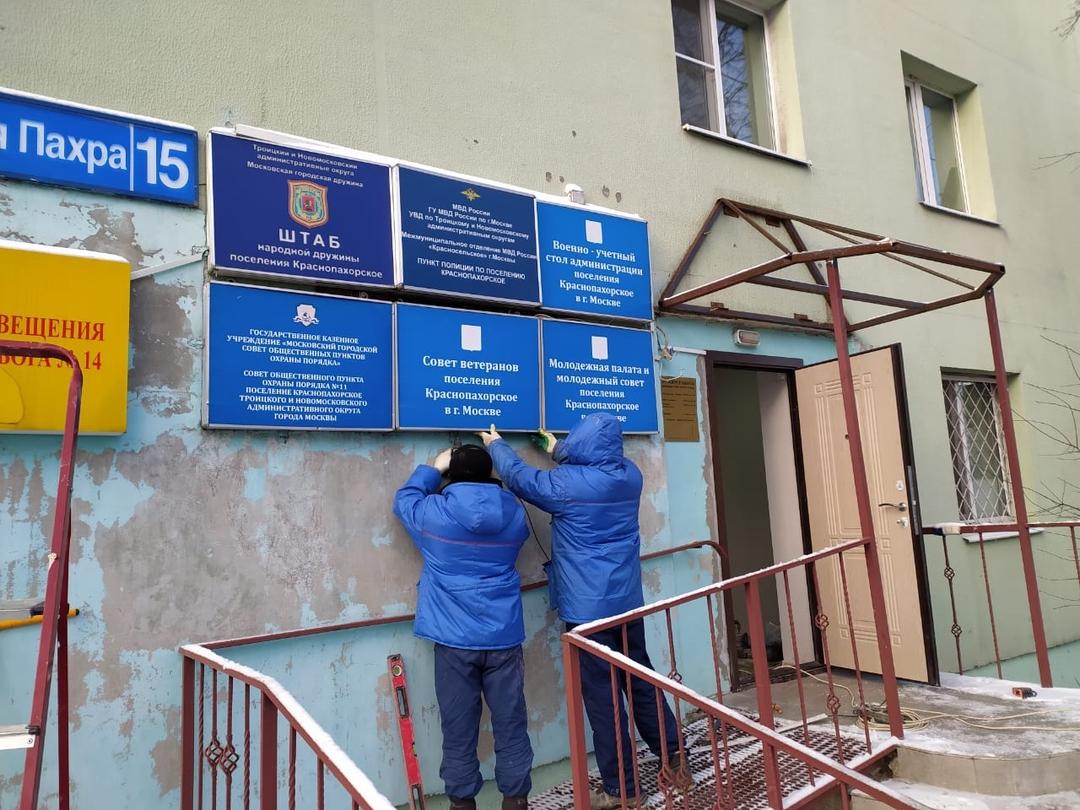 Ремонт входной группы в доме №15 в Краснопахорском завершат к концу года