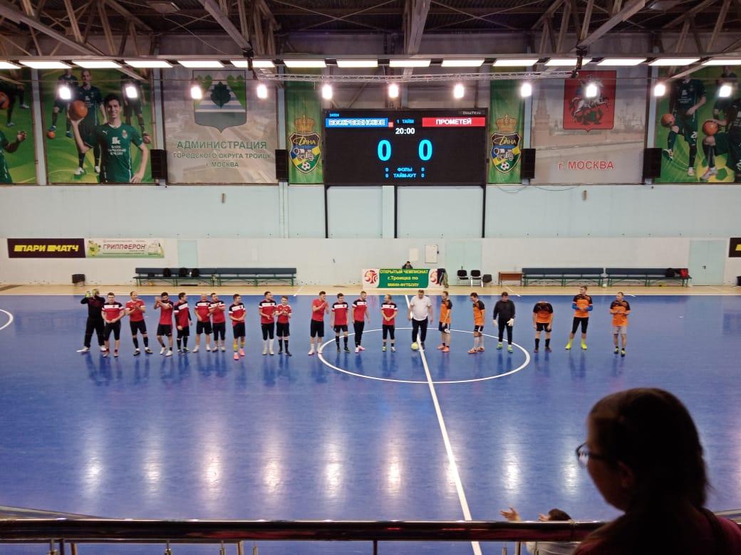 Спортсмены поселения Воскресенское победили в игре по мини-футболу