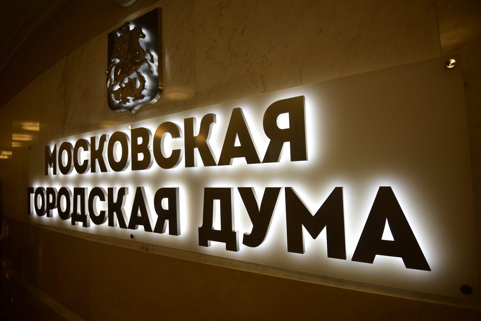 Депутат МГД Титов: Отрасль информационных технологий сегодня является передовой в Москве. Фото: Антон Гердо, «Вечерняя Москва»