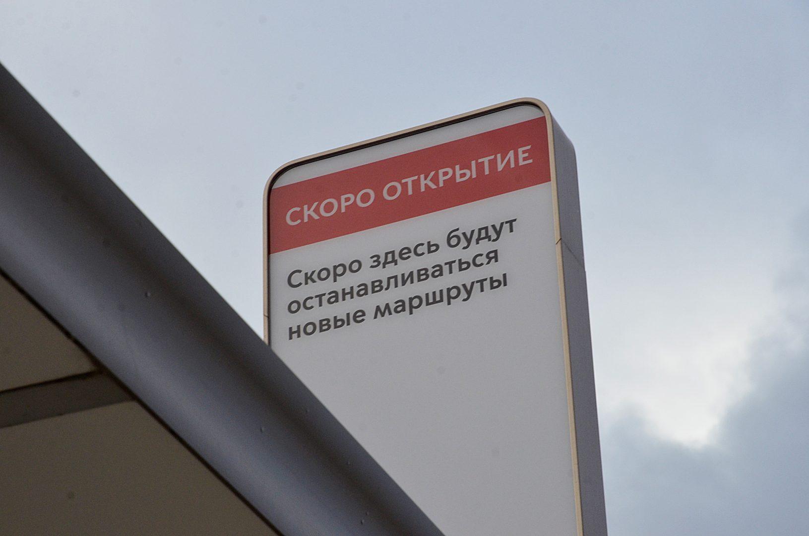 Новые маршруты общественного транспорта появятся в Вороновском. Фото: Анна Быкова